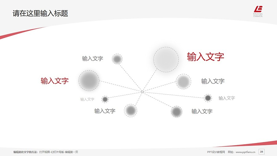 北京劳动保障职业学院PPT模板下载_幻灯片预览图28