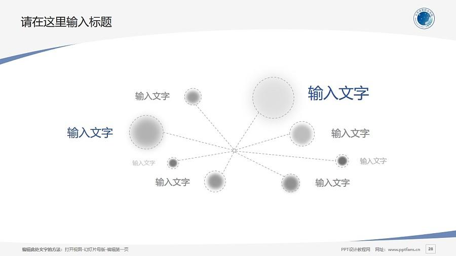 北京培黎职业学院PPT模板下载_幻灯片预览图28