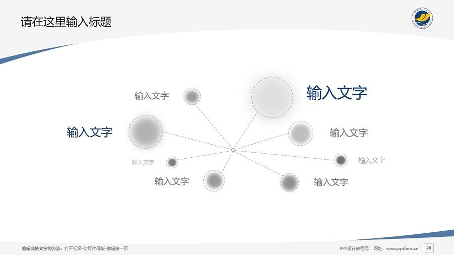 广东海洋大学PPT模板下载_幻灯片预览图28