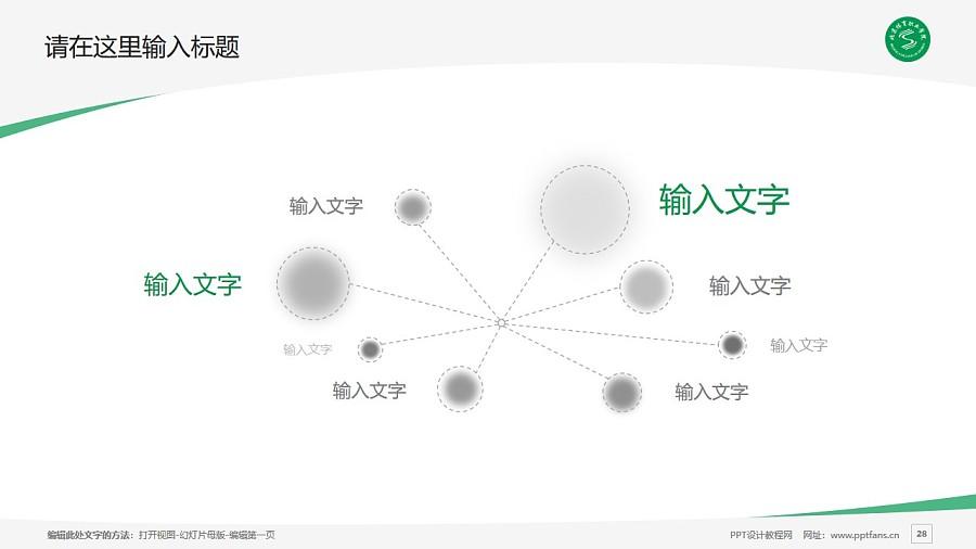 北京体育职业学院PPT模板下载_幻灯片预览图28