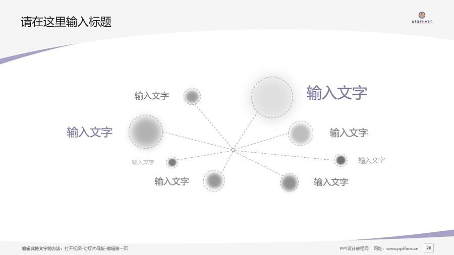北京经贸职业学院PPT模板下载_幻灯片预览图27