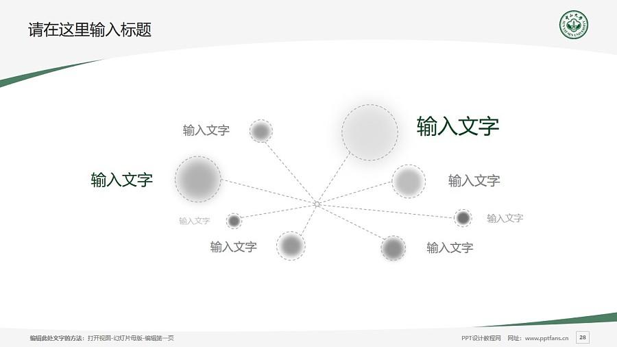 中山大学PPT模板下载_幻灯片预览图28