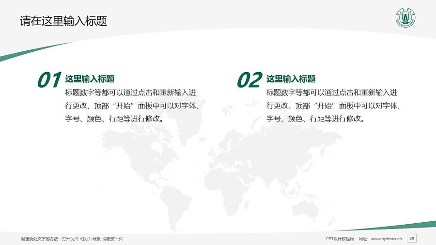 青岛农业大学PPT模板下载_幻灯片预览图30