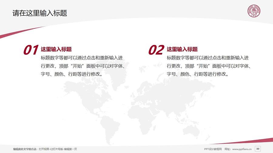 山东大学PPT模板下载_幻灯片预览图30