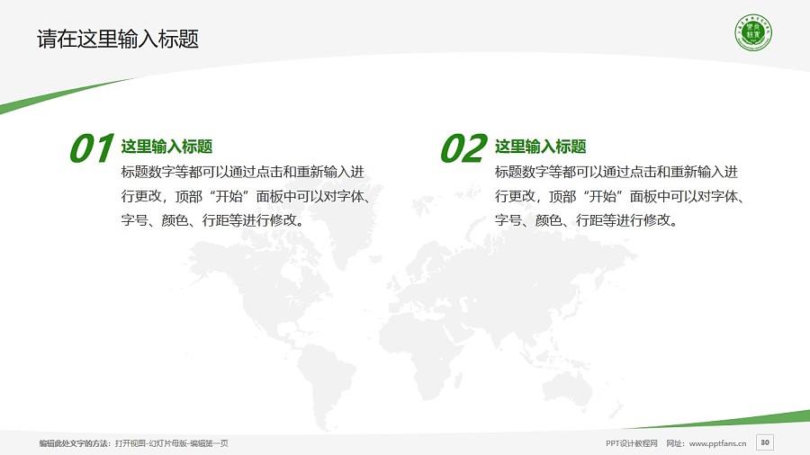 上海农林职业技术学院PPT模板下载_幻灯片预览图30