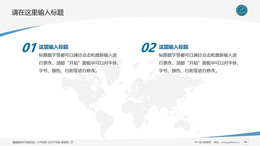 上海海关学院PPT模板下载_幻灯片预览图30