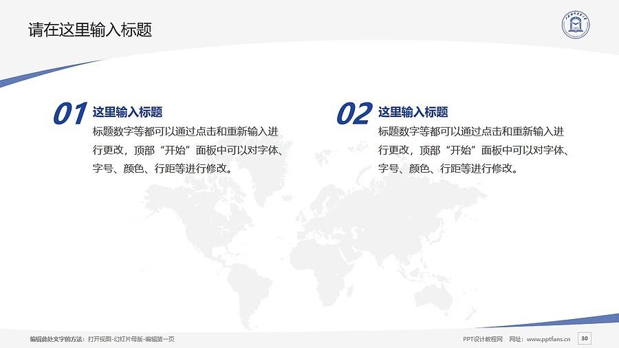 上海对外经贸大学PPT模板下载_幻灯片预览图30