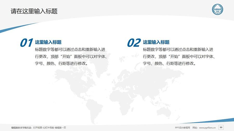 上海外国语大学PPT模板下载_幻灯片预览图30
