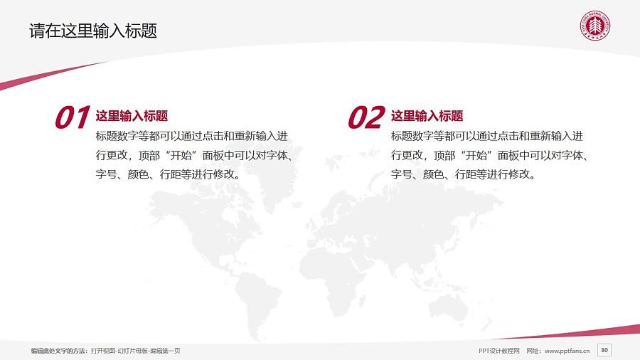 华东师范大学PPT模板下载_幻灯片预览图30