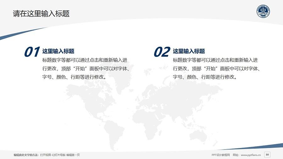 上海海事大学PPT模板下载_幻灯片预览图30