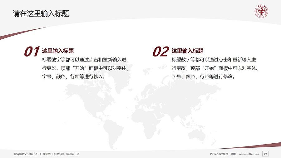 东华大学PPT模板下载_幻灯片预览图30