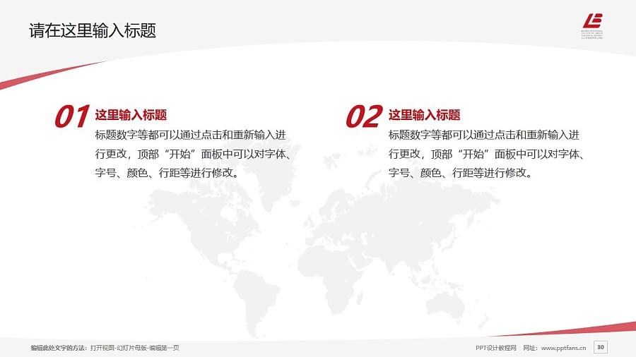 北京劳动保障职业学院PPT模板下载_幻灯片预览图30