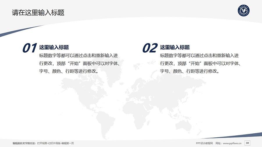 广州医科大学PPT模板下载_幻灯片预览图30