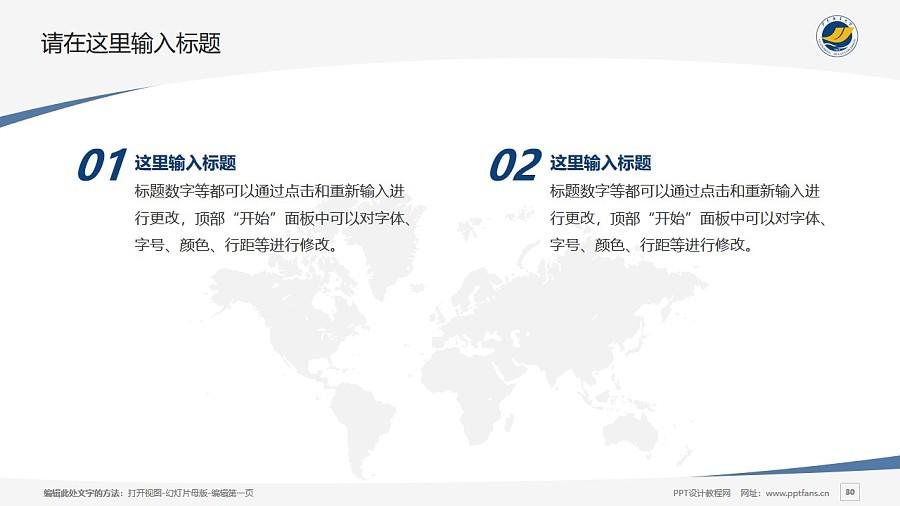 广东海洋大学PPT模板下载_幻灯片预览图30