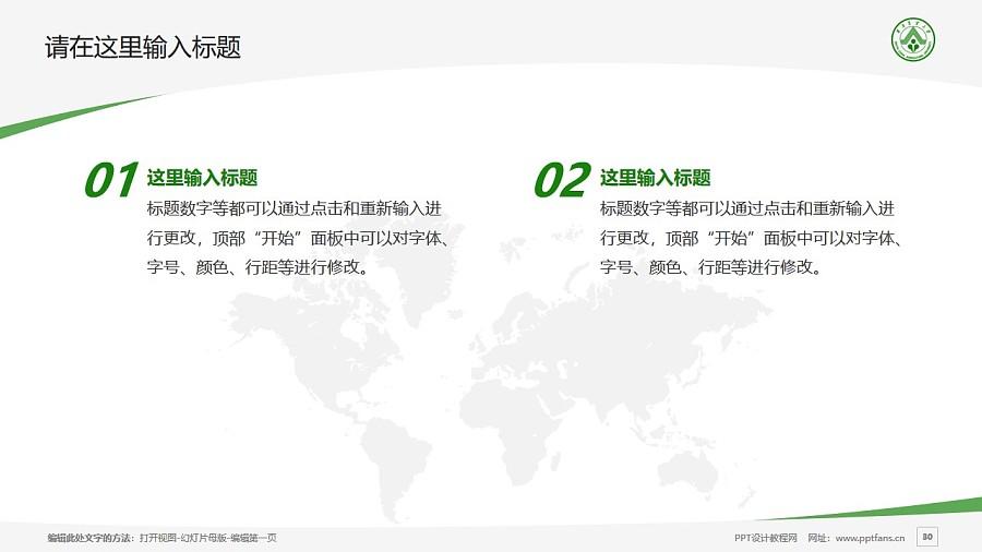 华南农业大学PPT模板下载_幻灯片预览图30