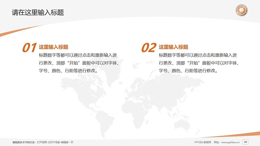 北京交通运输职业学院PPT模板下载_幻灯片预览图30