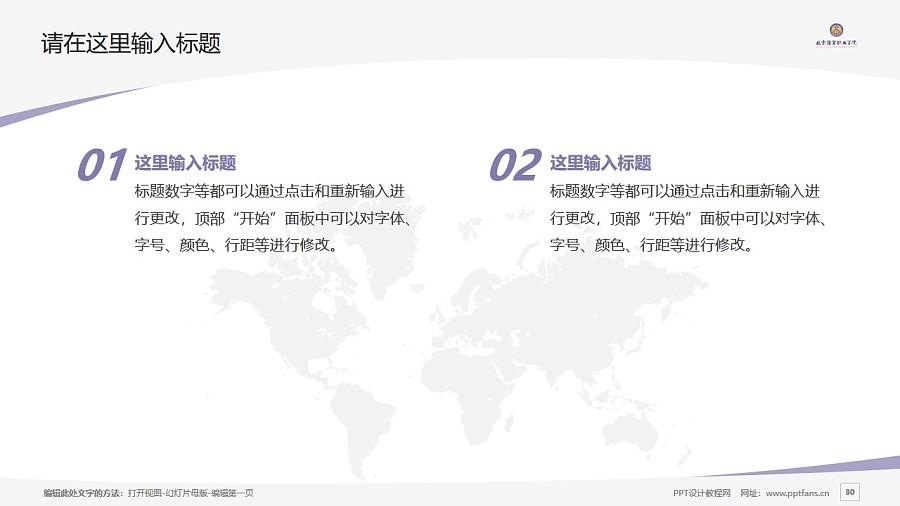 北京经贸职业学院PPT模板下载_幻灯片预览图29