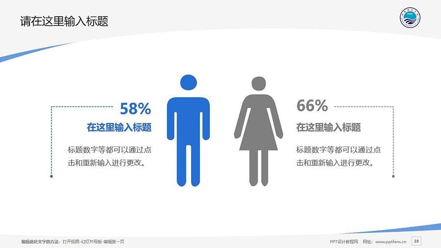 中国海洋大学PPT模板下载_幻灯片预览图23