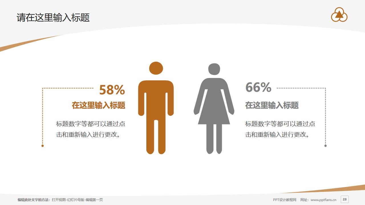 上海中华职业技术学院PPT模板下载_幻灯片预览图23