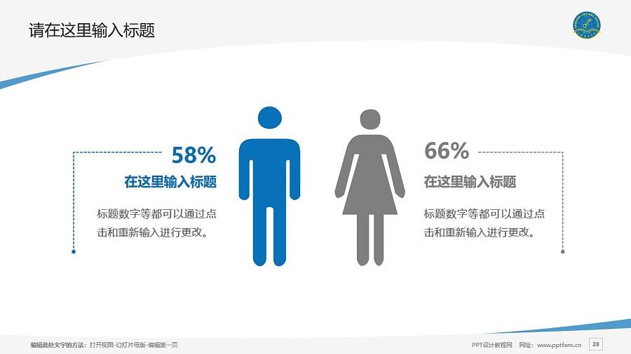 上海海关学院PPT模板下载_幻灯片预览图23