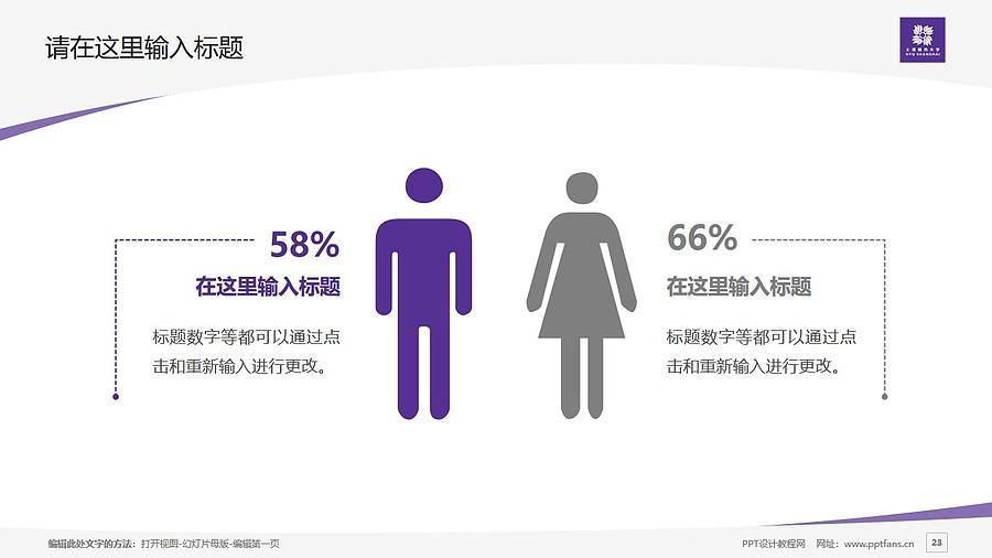 上海纽约大学PPT模板下载_幻灯片预览图23