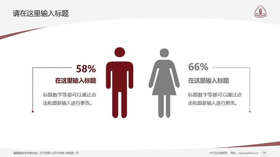 华东政法大学PPT模板下载_幻灯片预览图23
