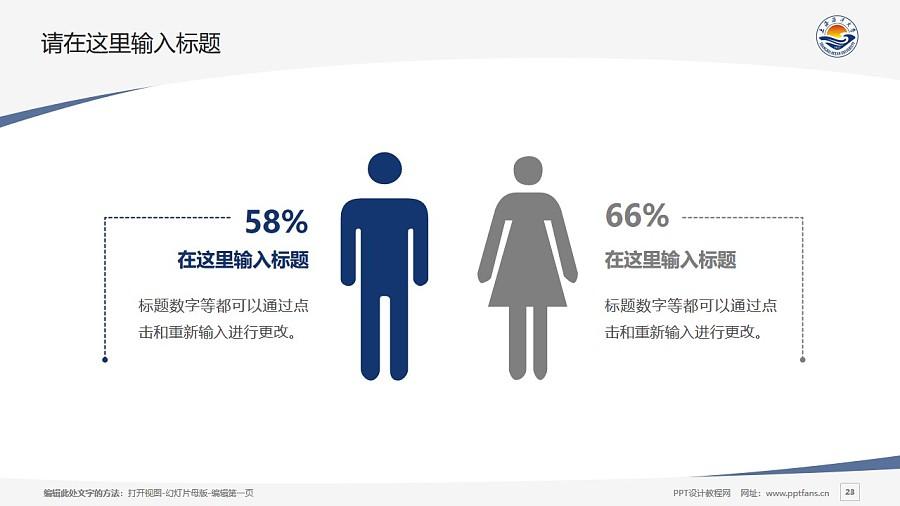 上海海洋大学PPT模板下载_幻灯片预览图23