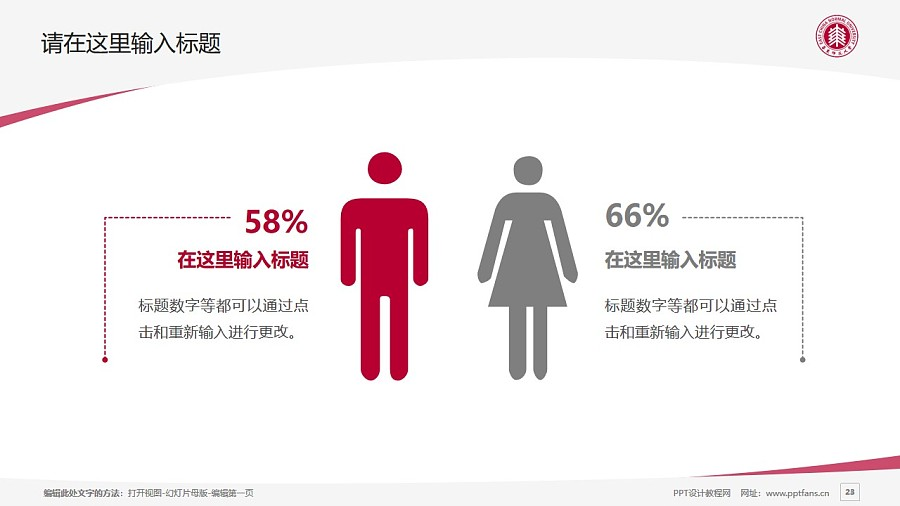 华东师范大学PPT模板下载_幻灯片预览图23