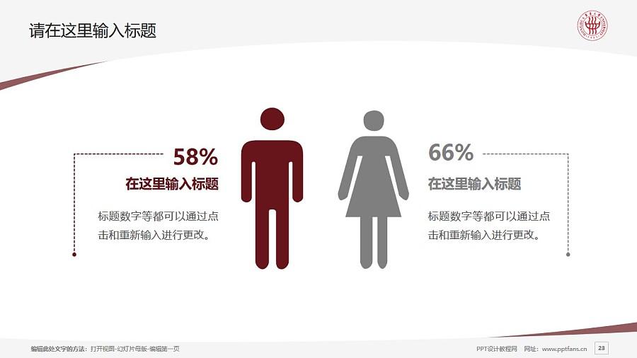 华东理工大学PPT模板下载_幻灯片预览图23