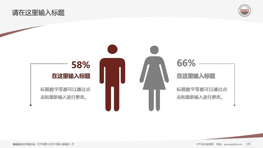北京经济管理职业学院PPT模板下载_幻灯片预览图23