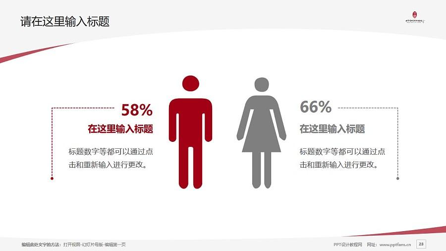 北京戏曲艺术职业学院PPT模板下载_幻灯片预览图23