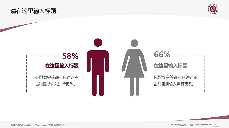 深圳大学PPT模板下载_幻灯片预览图23