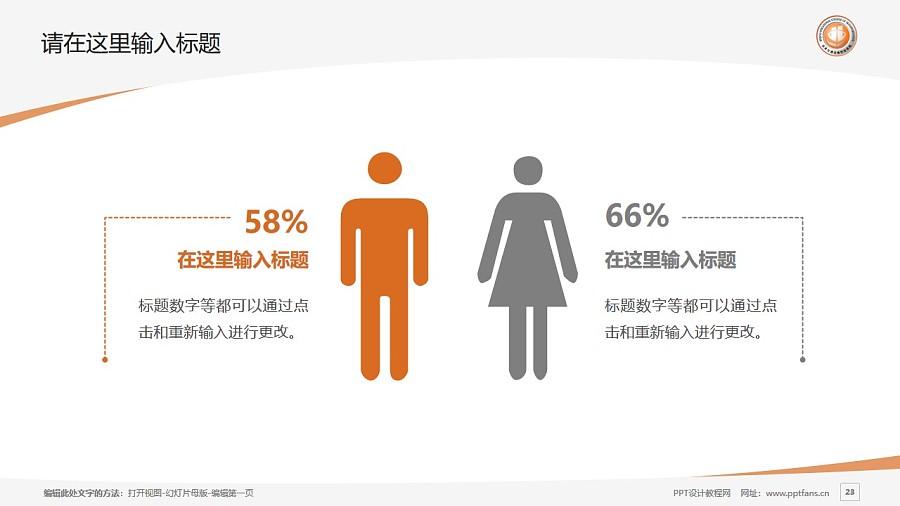 北京交通运输职业学院PPT模板下载_幻灯片预览图23