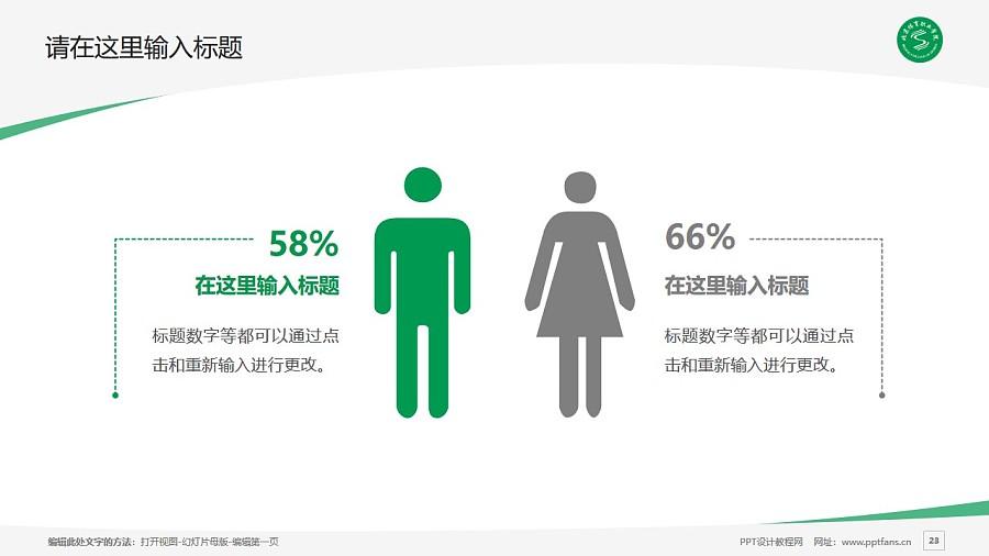 北京京北职业技术学院PPT模板下载_幻灯片预览图23