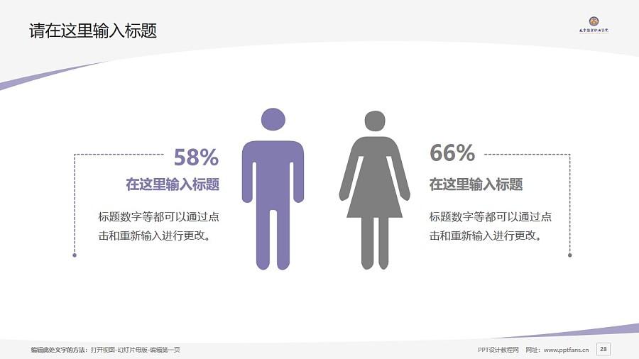 北京经贸职业学院PPT模板下载_幻灯片预览图23