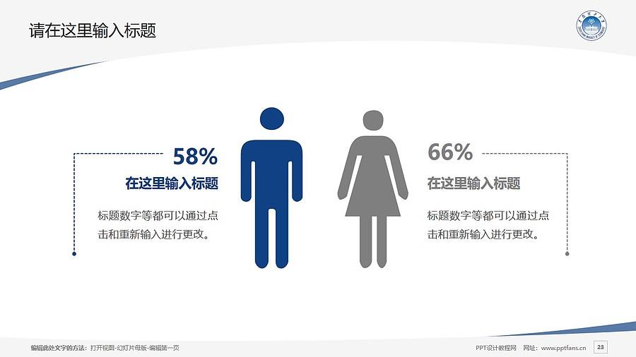 华南理工大学PPT模板下载_幻灯片预览图23
