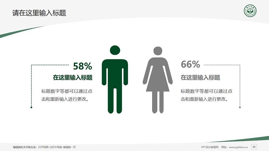 中山大学PPT模板下载_幻灯片预览图23