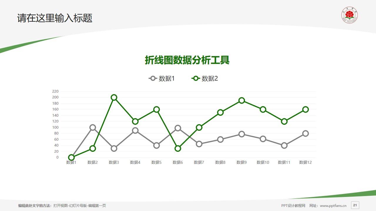菏泽学院PPT模板下载_幻灯片预览图21