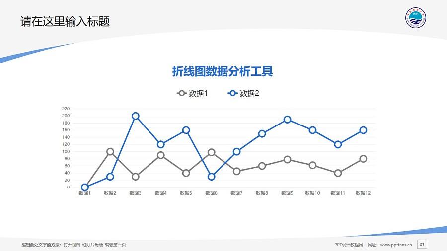 中国海洋大学PPT模板下载_幻灯片预览图21