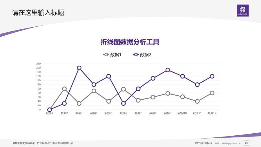上海纽约大学PPT模板下载_幻灯片预览图21