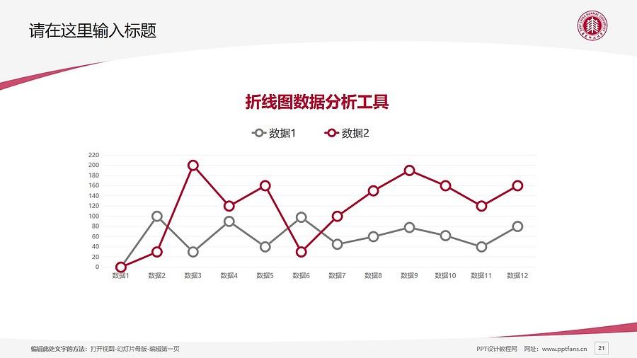 华东师范大学PPT模板下载_幻灯片预览图21
