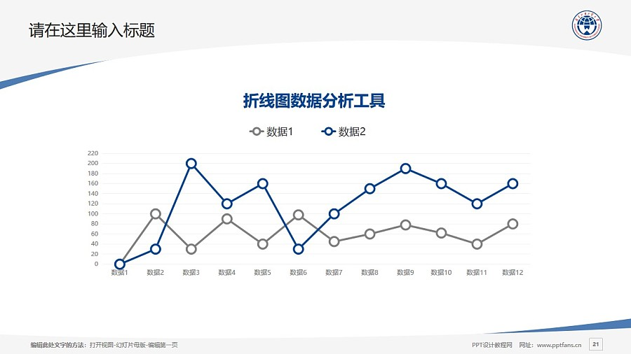 广东外语外贸大学PPT模板下载_幻灯片预览图21