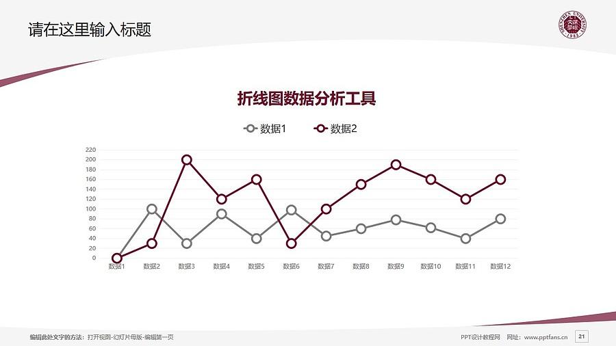 深圳大学PPT模板下载_幻灯片预览图21