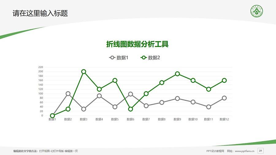 华南农业大学PPT模板下载_幻灯片预览图21