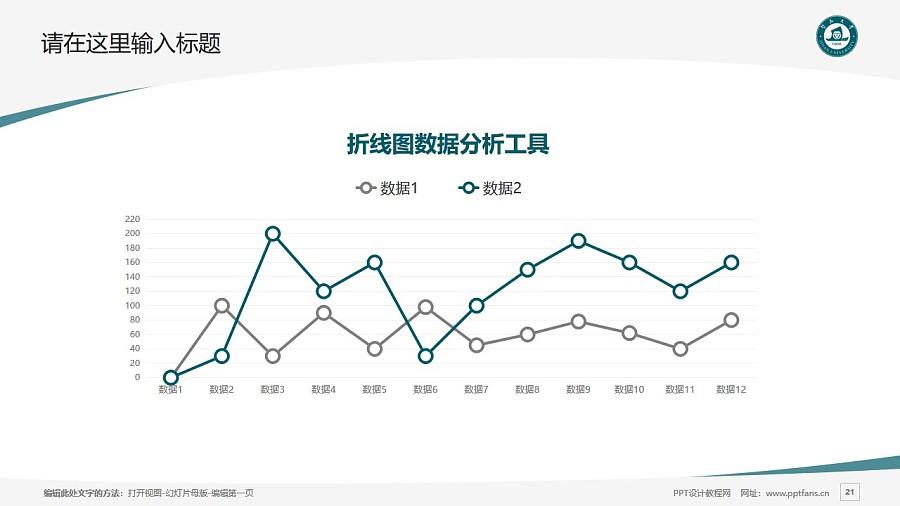 暨南大学PPT模板下载_幻灯片预览图21