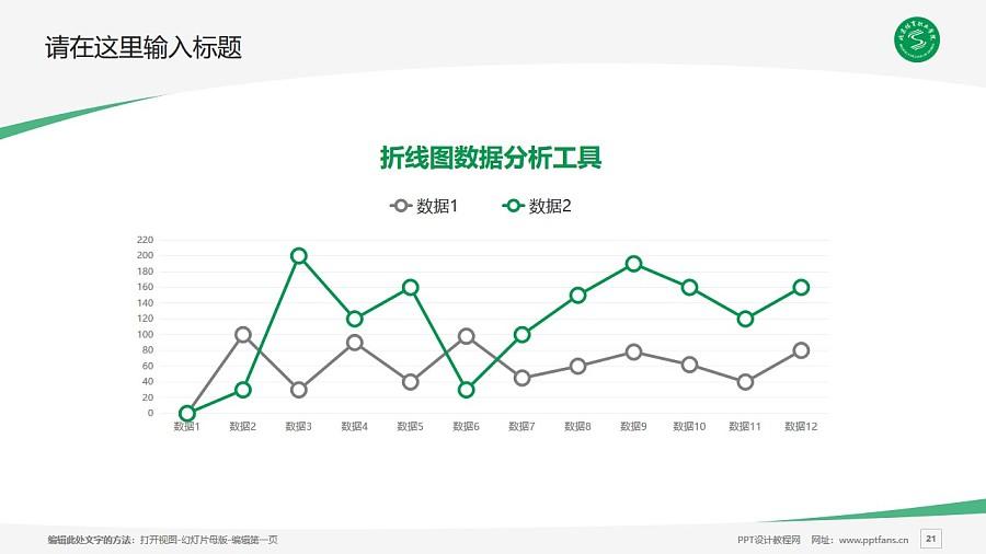 北京体育职业学院PPT模板下载_幻灯片预览图21