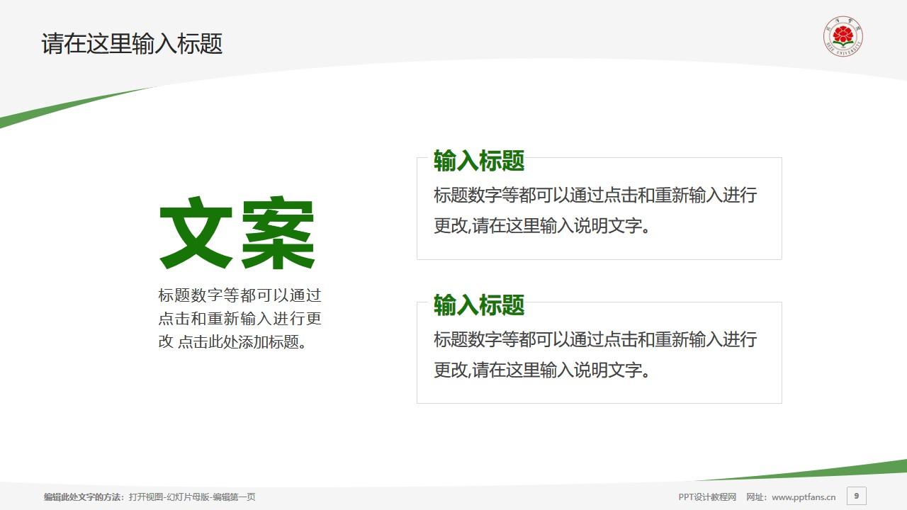菏泽学院PPT模板下载_幻灯片预览图9