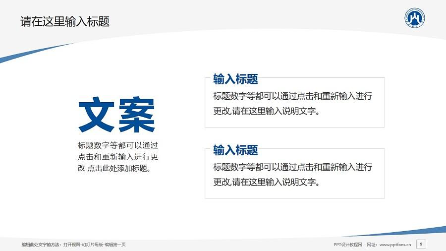 山东财经大学PPT模板下载_幻灯片预览图9