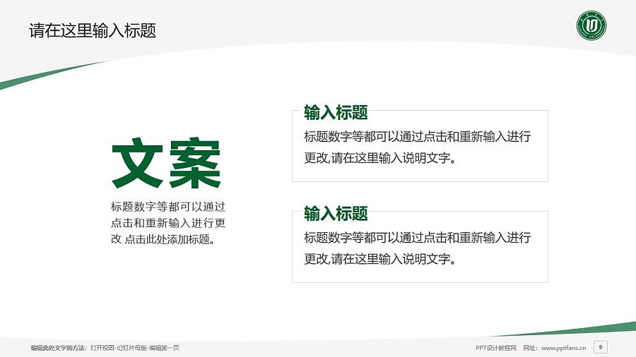 鲁东大学PPT模板下载_幻灯片预览图9