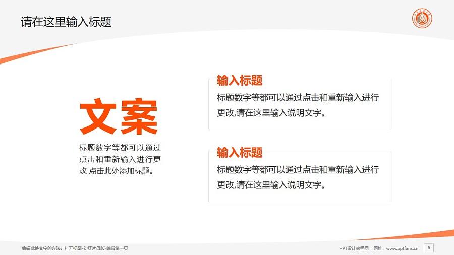 山东建筑大学PPT模板下载_幻灯片预览图9